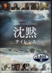 DVD 沈黙-サイレンス-