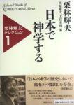 日本で神学する